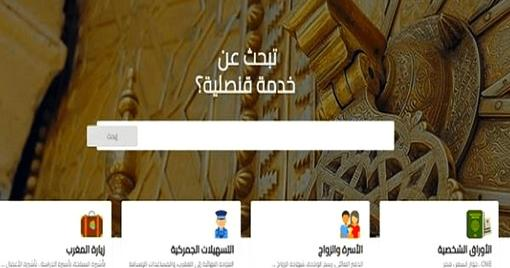 غريب، موقع consulat.ma  يقصي إقليمي الناظور والدريوش من خدمة الوثيقة الإدارية.
