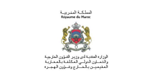 إعلان عن تنظيم الدورة الثانية للجامعة الشتوية لفائدة الشباب المغاربة المقيمين بالخارج بإفران