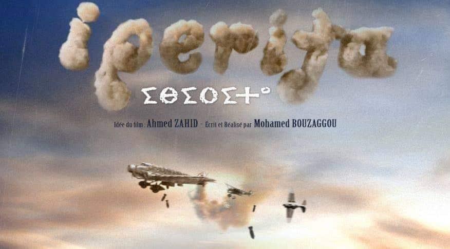 عرض فيلم IPERITA لمحمد بوزكو أمس في مدينة دانكيرك البلجيكية.