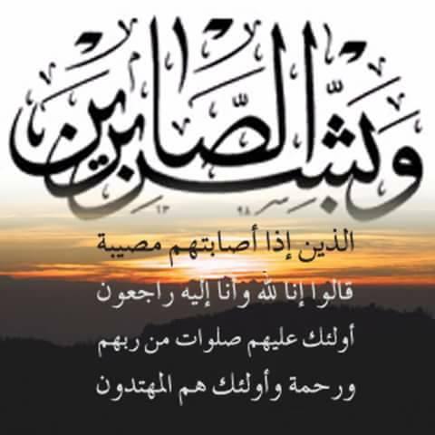 تعازينا الحارة لعائلة أبو الوقار